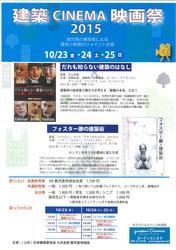 2015映画祭ポスター.jpg