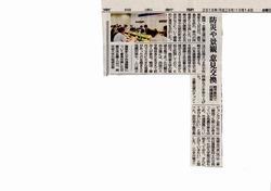 JIA日韓交流 南日本新聞記事.jpg