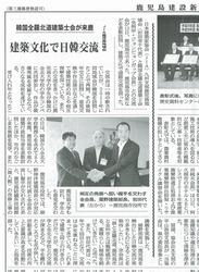 JIA日韓交流建設新聞記事.jpg